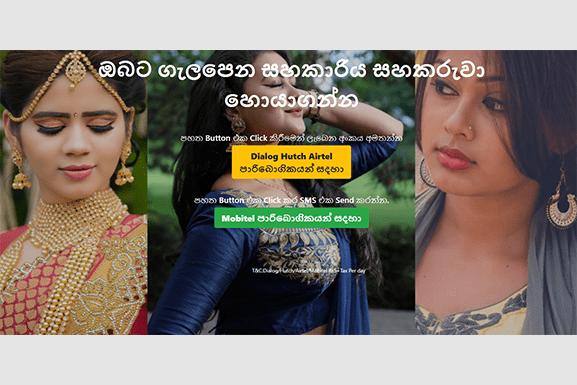 app-lanka-image-1